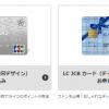 ライフのクレジットカード LC JCBカードをもっとお得に作る方法