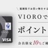 VIOROカードをもっとお得に作る方法