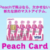 Peach Card(ピーチカード)をもっとお得に作る方法