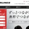 JAL公式サイトで国内線航空券をもっとお得に予約する方法