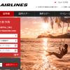 JAL公式サイトで国際線航空券をもっとお得に予約する方法
