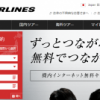 JAL公式サイトで国内線航空券をちょっとだけお得に予約する方法
