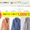 FABIA公式通販サイトでもっとお得に購入する方法