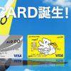 AIRDOカードをもっとお得に作る方法