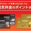 TEPCOカードをもっとお得に作る方法