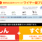 自転車通販cyma -サイマでもっとお得に購入する方法