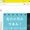 【C CHANNEL公式サイト】C CHANNEL Shoppingでもっとお得に購入する方法