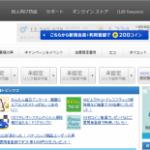 CLUB Panasonicの会員登録をもっとお得にする方法