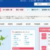 近畿日本ツーリストでもっとお得に予約する方法