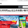 Jリーグ公式オンラインストアでもっとお得に購入する方法
