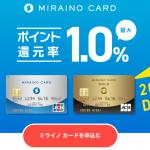 MIRAINO CARD(ミライノ カード)をもっとお得に作る方法