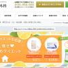 【東京美容外科】1番お得なポイントサイトを比較してみた!