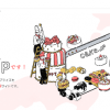 【Cake.jp】1番お得なポイントサイトを比較してみた!