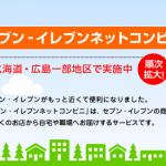 【セブン‐イレブンネットコンビニ】1番お得なポイントサイトを比較してみた!