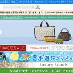 【&mall(アンドモール)】1番お得なポイントサイトを比較してみた!
