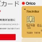 【テックビズカード】1番お得なポイントサイトを比較してみた!