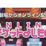 【オンラインチケットよしもと】1番お得なポイントサイトを比較してみた!