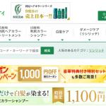 【自然派clubサスティ】1番お得なポイントサイトを比較してみた!